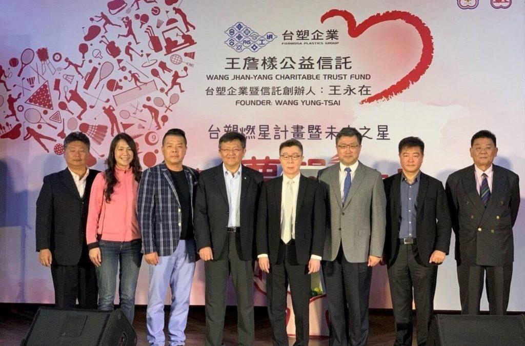 台塑集團王文堯挺台灣體壇之星 贊助逾2.5億元