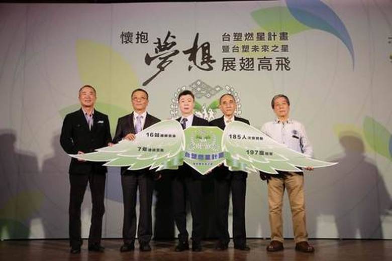 台塑王文堯贊助、燃星計畫7年資金破億